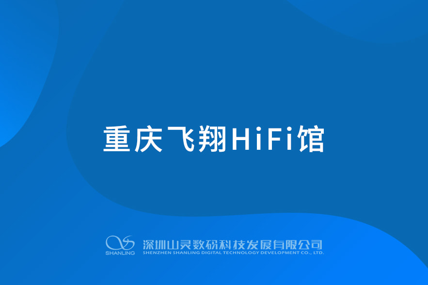 重庆飞翔HIFI馆